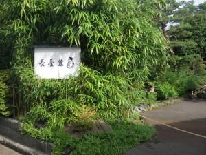 長養館の入り口の表示