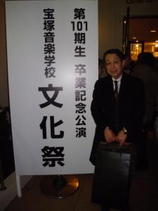 宝塚音楽学校文化祭へ