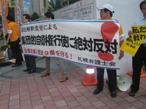 札幌弁護士会の横断幕